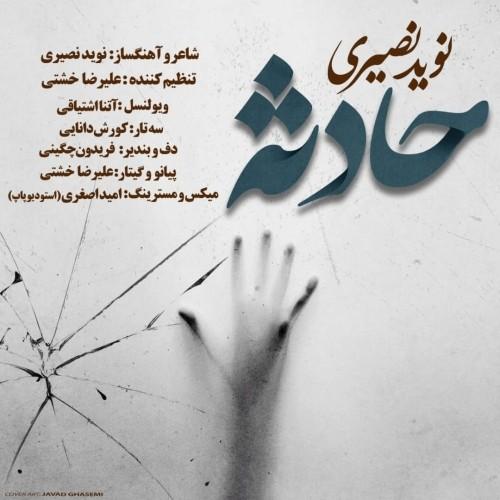 دانلود آهنگ جدید نوید نصیری به نام حادثه با تنظیم علیرضا خشتی