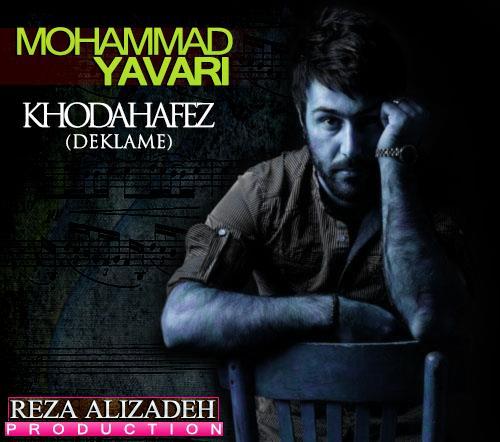محمد یاوری - خداحافظ