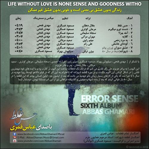 عباس فمری - حس غلط