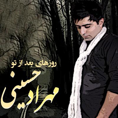 مهراد حسینی - روزهای بعد از تو