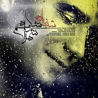 شهرام شکوهی - شب و بارون