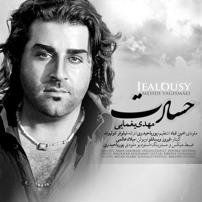 مهدی یغمایی - حسادت