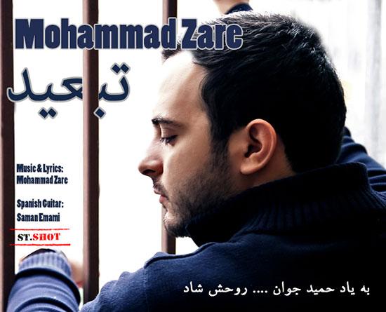 محمد زارع - تبعید