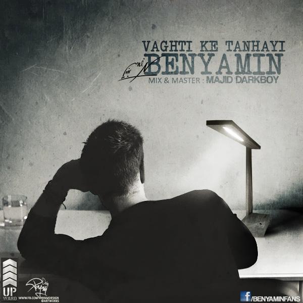 بنیامین - وقتی تنهایی