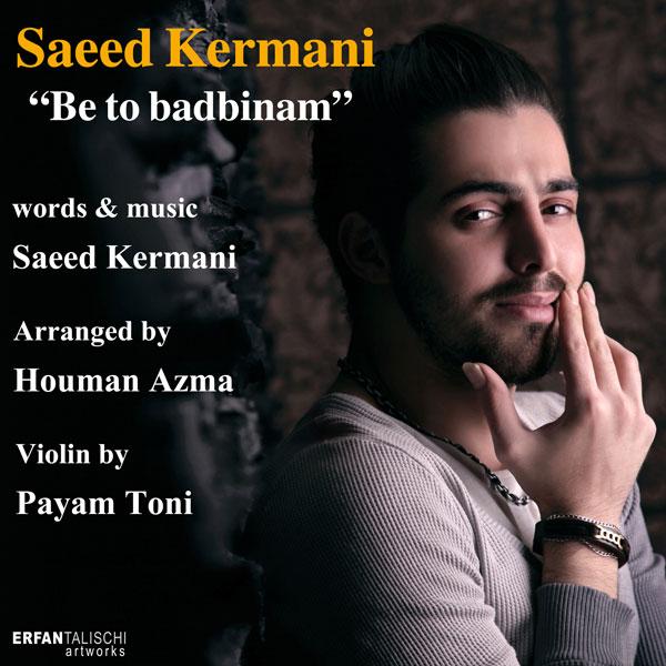 سعید کرمانی - به تو بدبینم