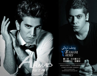 یوسف زمانی و احمد رضایی - اومدم