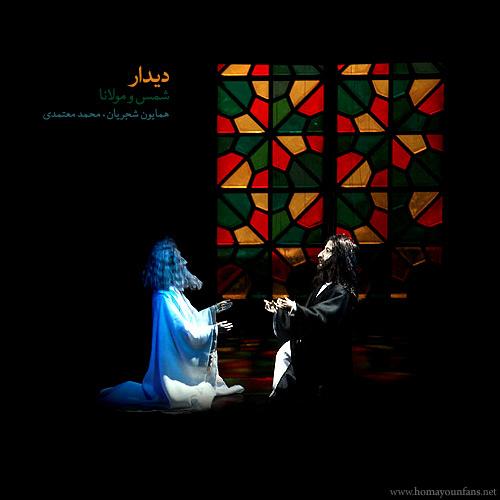 همایون شجریان به نام دیدار مولانا و شمس