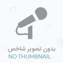 """دانلود آهنگ جدید میلاد بابایی به نام """"کجا بودی تا حالا"""