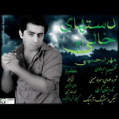 دانلود اهنگ جدید مهراد حسینی به نام دستای خالیم  و فکر نکن