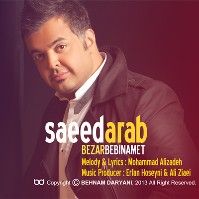 دانلود آهنگ جدید سعید عرب به نام بذار ببینمت