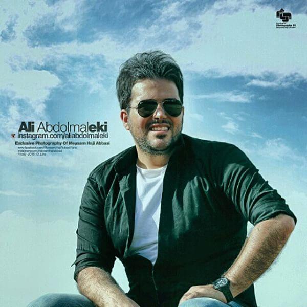 دانلود آهنگ جدید علی عبدالمالکی به نام تو با منی (اجرای زنده)