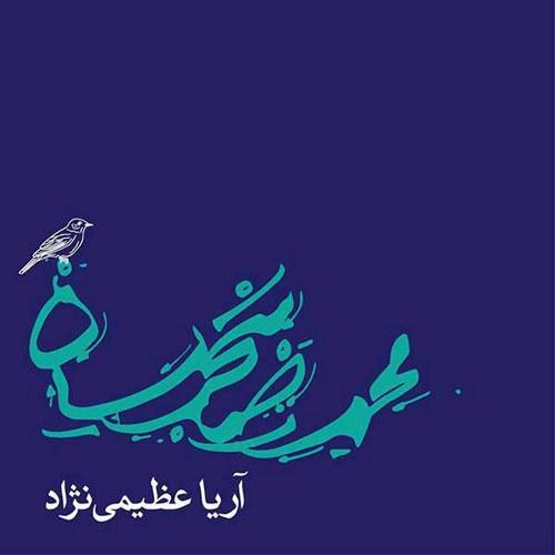 دانلود آلبوم جدید محمدرضا شجریان به نام دلشدگان (ریمیکس)