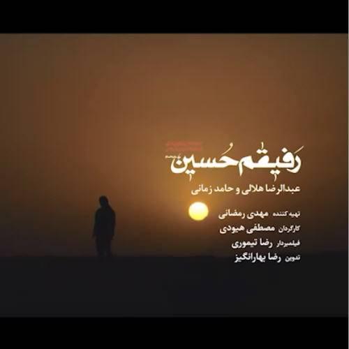 دانلود آهنگ جدید عبدالرضا هلالی و حامد زمانی به نام رفیقم حسین