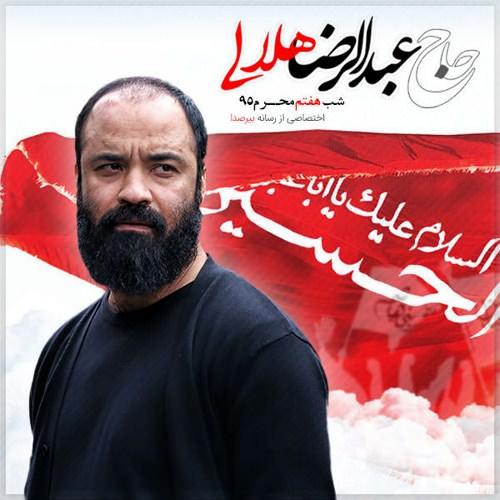 دانلود مراسم شب هفتم محرم 95 حاج عبدالرضا هلالی