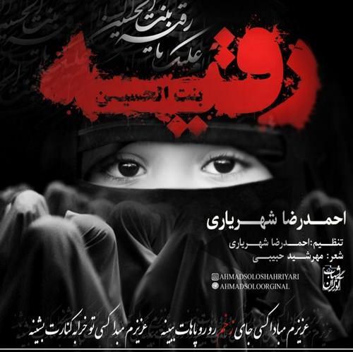 دانلود آهنگ جدید احمد سلو به نام رقیه