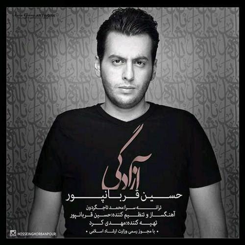 دانلود آهنگ جدید حسین قربانپور به نام آزادگی