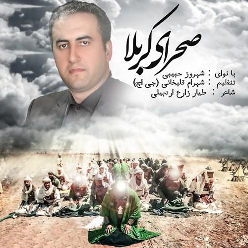 دانلود آلبوم جدید حاج شهروز حبیبی به نام صحرای کربلا
