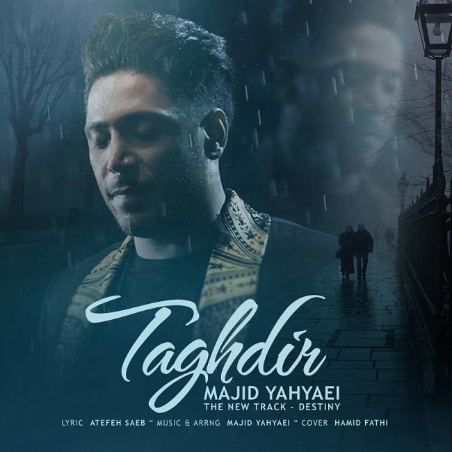دانلود آهنگ جدید مجید یحیایی به نام تقدیر