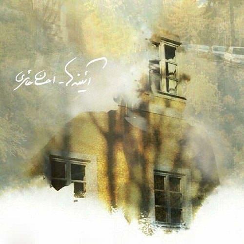 دانلود آهنگ جدید احسان حائری (گروه چارتار) به نام آئینهها