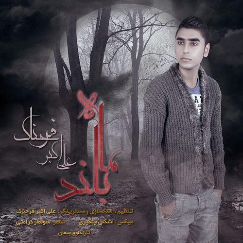 دانلود آهنگ جدید علی اکبر فرحناک به نام ماه بلند