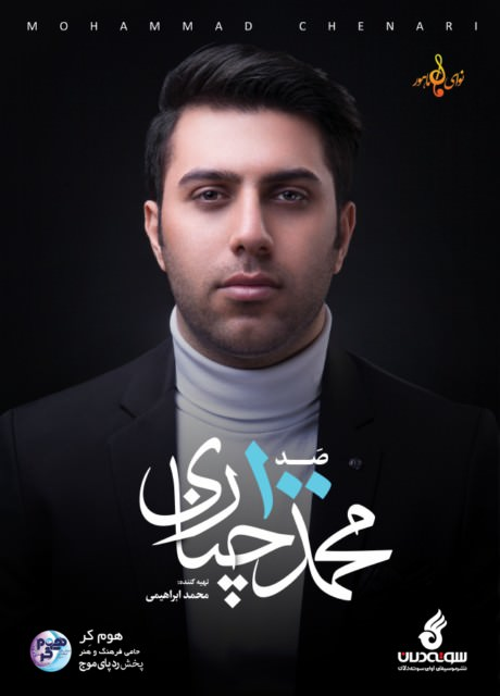 دانلود آلبوم جدید محمد چناری به نام 100 (صد)