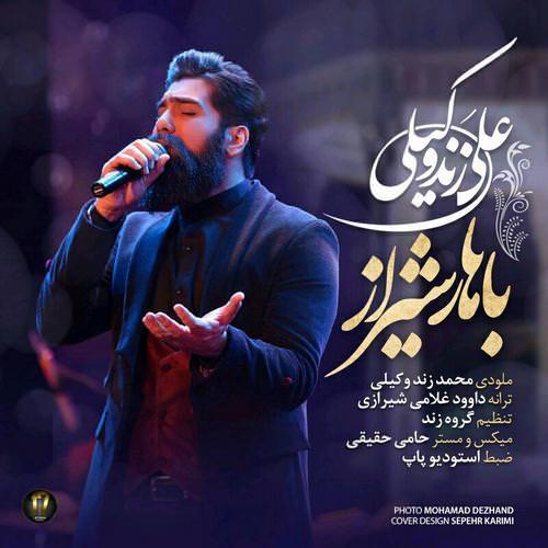 دانلود آهنگ جدید علی زند وکیلی به نام باهار شیراز