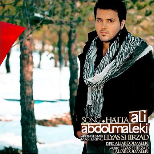 دانلود آهنگ جدید علی عبدالمالکی به نام حتی