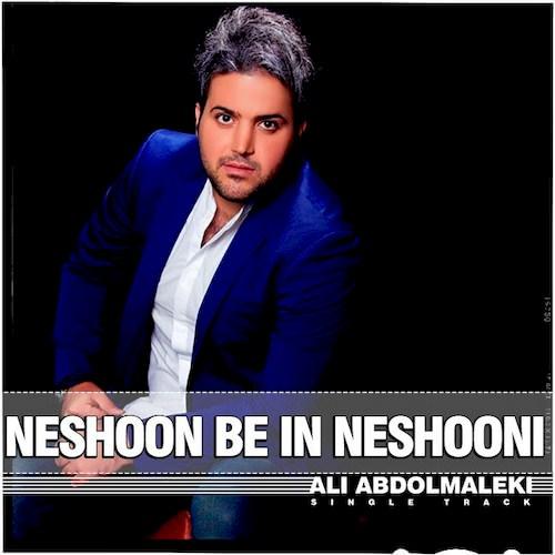 دانلود آهنگ جدید علی عبدالمالکی به نام نشون به این نشونی