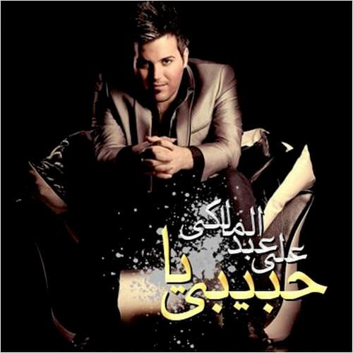 دانلود آهنگ جدید علی عبدالمالکی به نام یا حبیبی