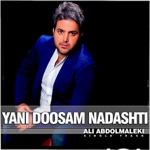 دانلود آهنگ جدید علی عبدالمالکی به نام یعنی دوسم نداشتی