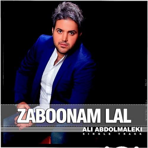 دانلود آهنگ جدید علی عبدالمالکی به نام زبونم لال
