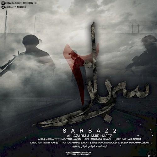 دانلود آهنگ جدید امیر حافظ و علی آزرم به نام سرباز 2