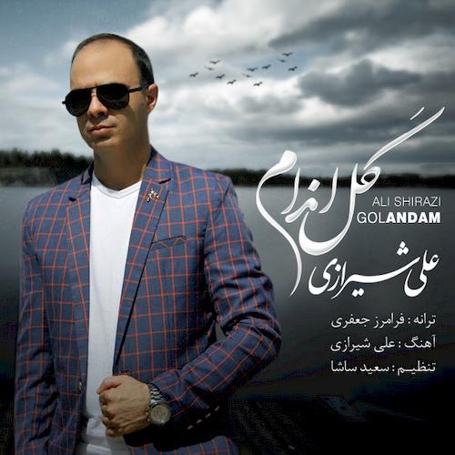 دانلود آهنگ جدید علی شیرازی به نام گل اندام