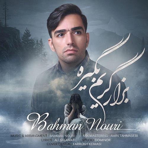 دانلود آهنگ جدید بهمن نوری به نام بزار گریم بگیره