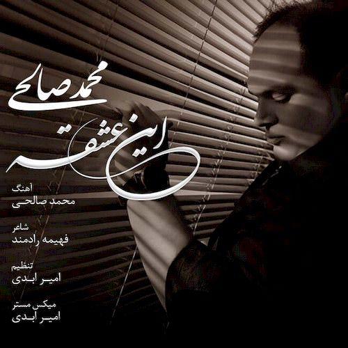 دانلود آهنگ جدید محمد صالحی به نام این عشقه