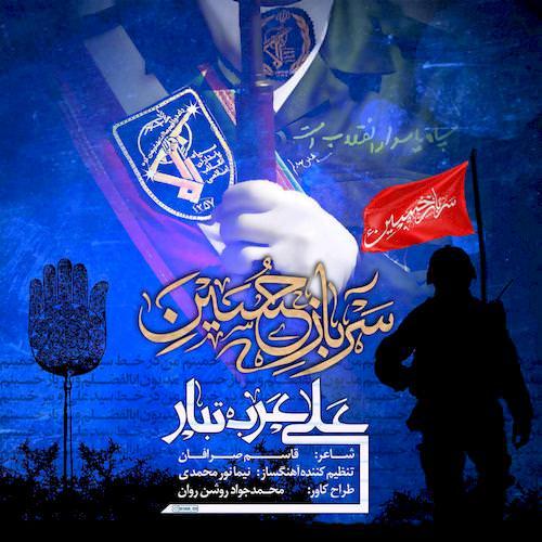 دانلود آهنگ جدید علی عرب تبار به نام سرباز حسین