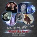 دانلود تیزر تصویری آلبوم جدید مجید یحیایی به نام کاش از اول