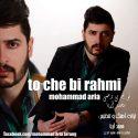 دانلود آهنگ جدید محمد آریا به نام تو چه بی رحمی