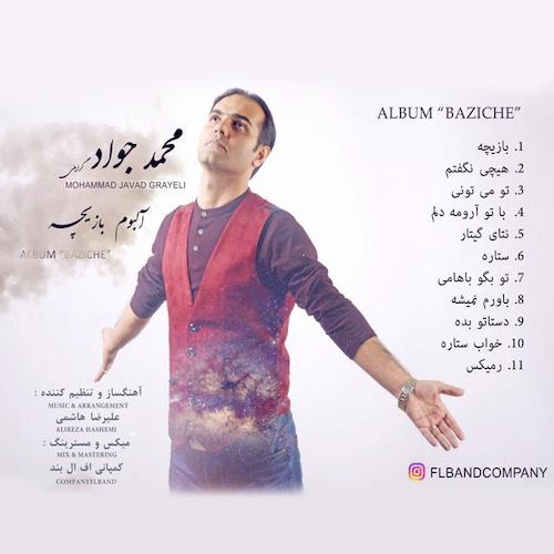 دانلود آلبوم جدید محمد جواد به نام بازیچه