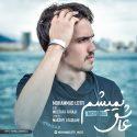 دانلود آهنگ جدید محمد لطفی به نام عاشق نمیشم