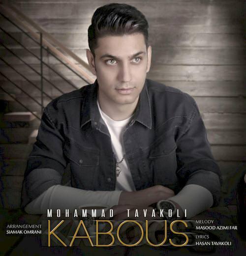 دانلود آهنگ جدید محمد توکلی به نام کابوس