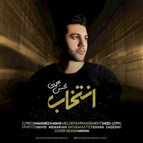 دانلود آهنگ جدید محسن بهمني به نام انتخاب