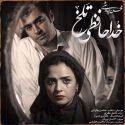 دانلود موزیک ویدئو جدید محسن چاوشی به نام خداحافظی تلخ