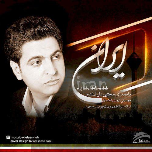 دانلود آهنگ جدید مجتبی دل زنده به نام ایران