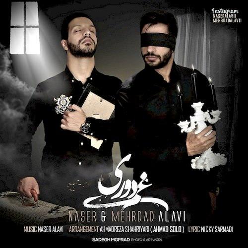 دانلود آهنگ جدید ناصر علوی و مهرداد علوی به نام غم دوری