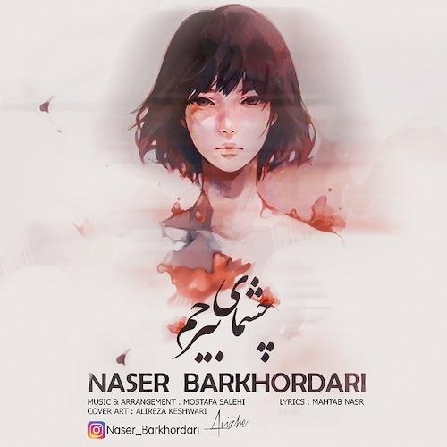 دانلود آهنگ جدید ناصر برخورداری به نام چشمای بیرحم