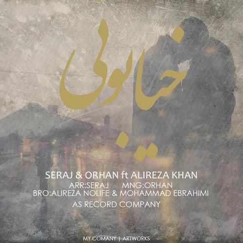 دانلود آهنگ جدید سراج و ارهان و علیرضا خان به نام خیابونی