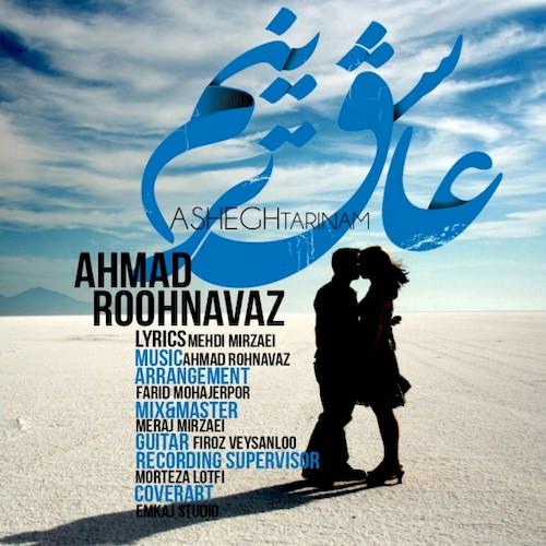 دانلود آهنگ جدید احمد روحنواز به نام عاشق ترینم