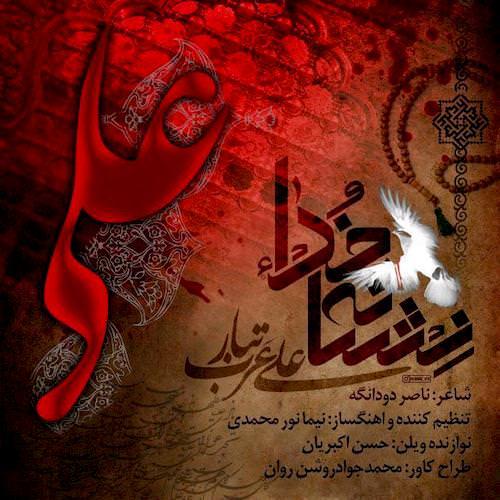 دانلود آهنگ جدید علی عرب تبار به نام نشانه خدا