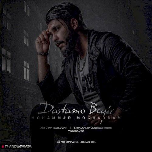 دانلود آهنگ جدید محمد مقدم به نام دستامو بگیر